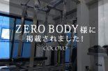 【掲載】日本橋のパーソナルジムとしてZERO BODY様に掲載していただきました!